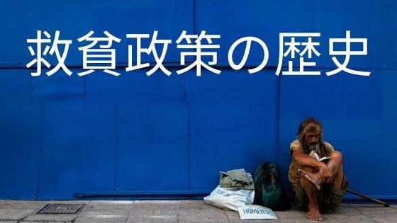 日本の戦前福祉の変遷