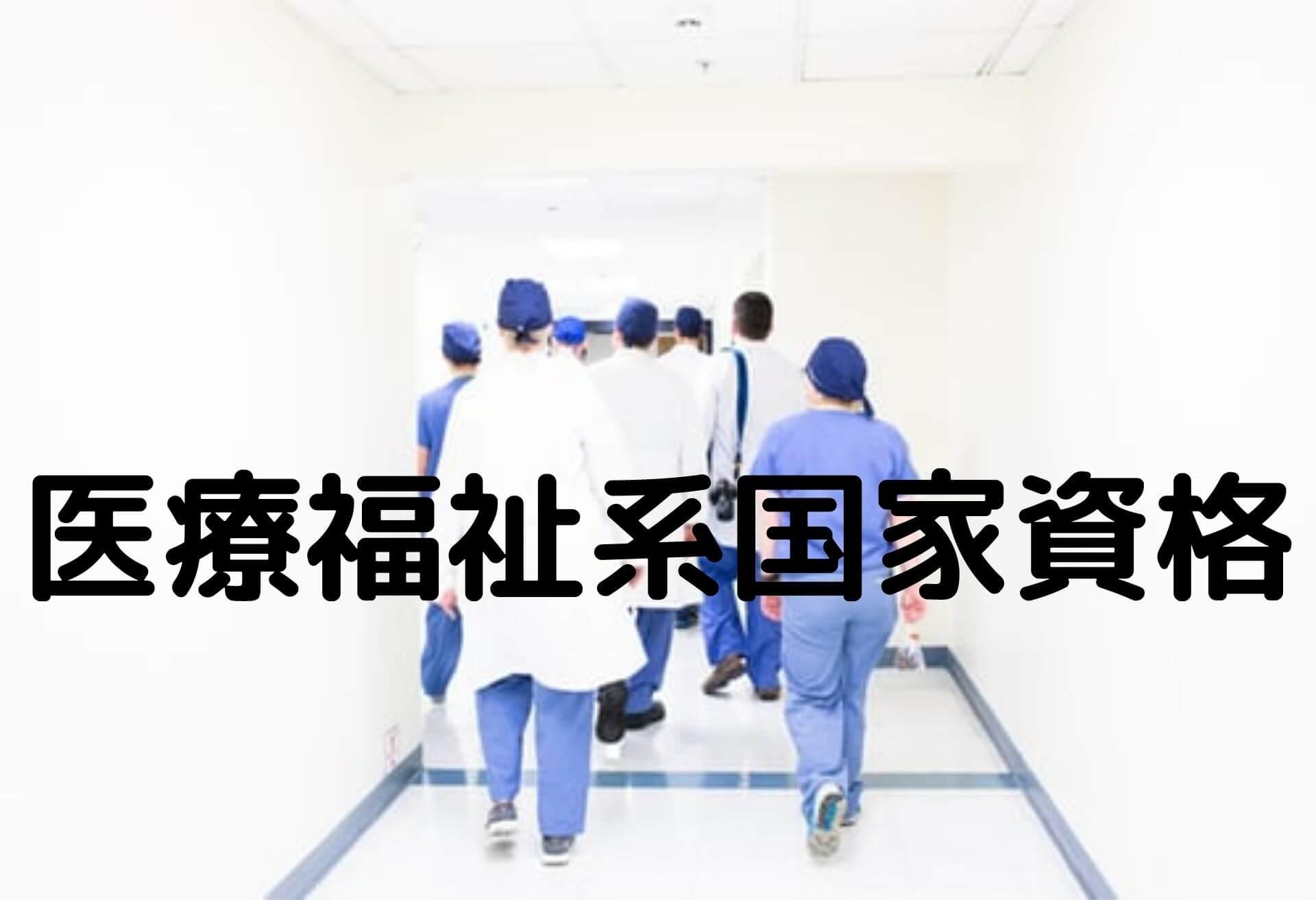 医療福祉系国家資格