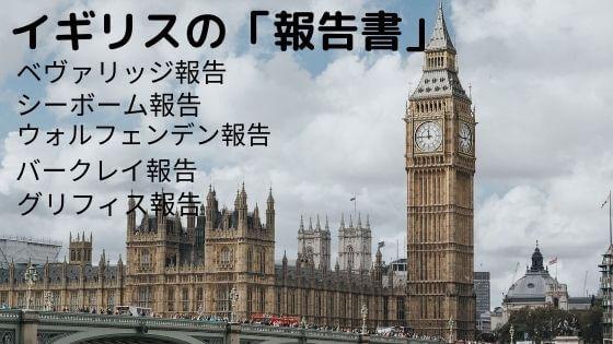 イギリスの「報告書」