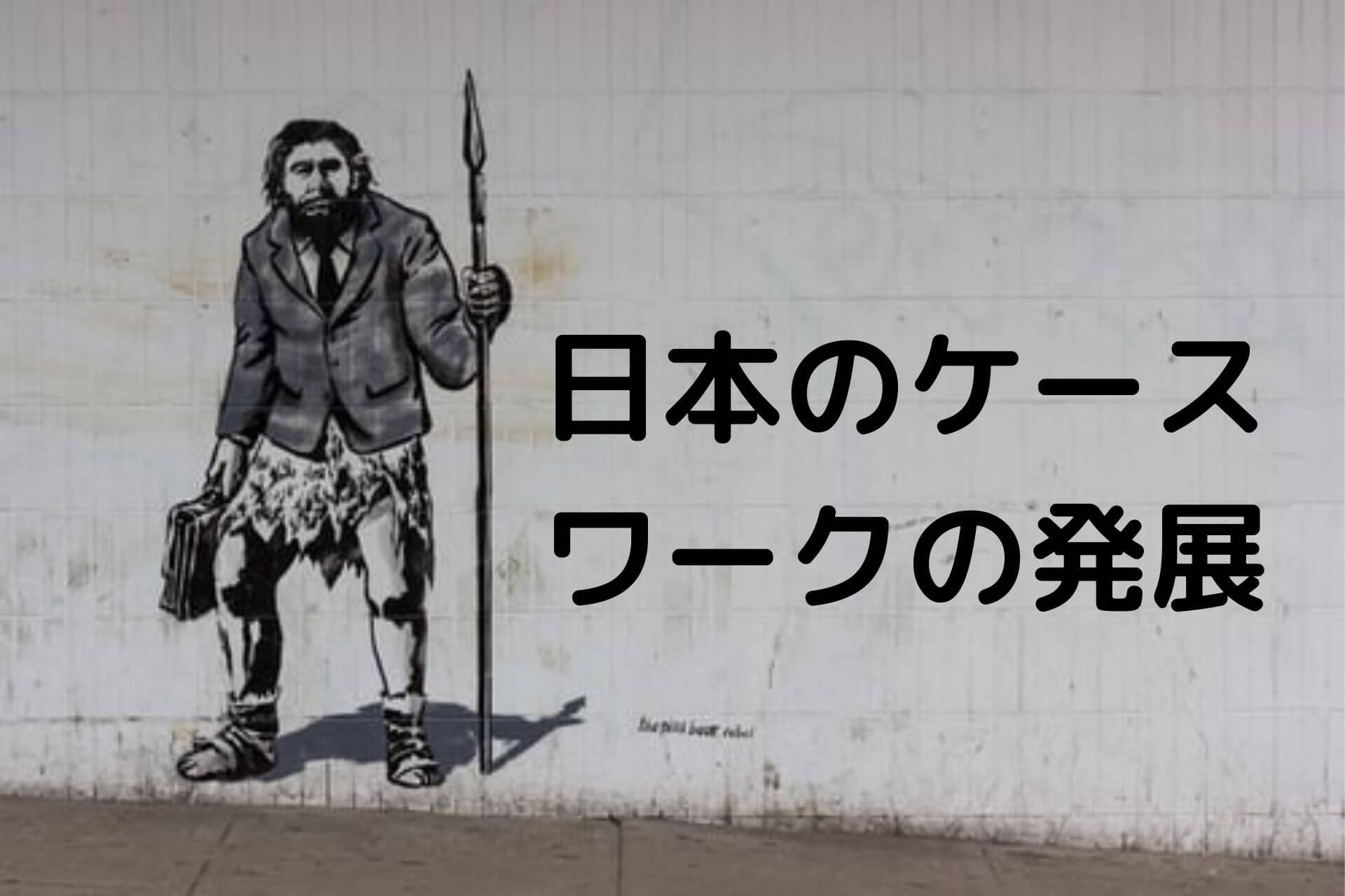 日本のケースワークの発展