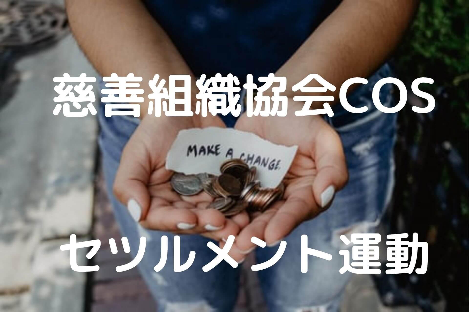 慈善組織協会COS