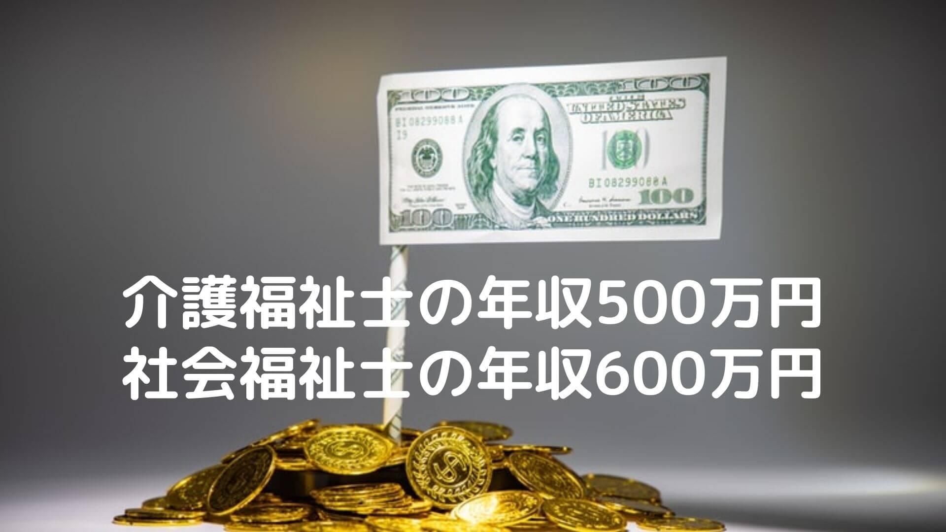 社会福祉士の年収600万円