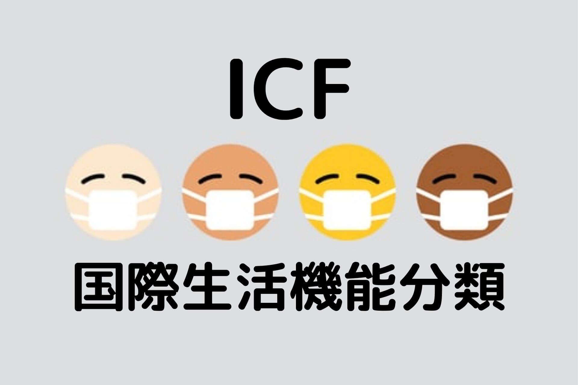 国際生活機能分類