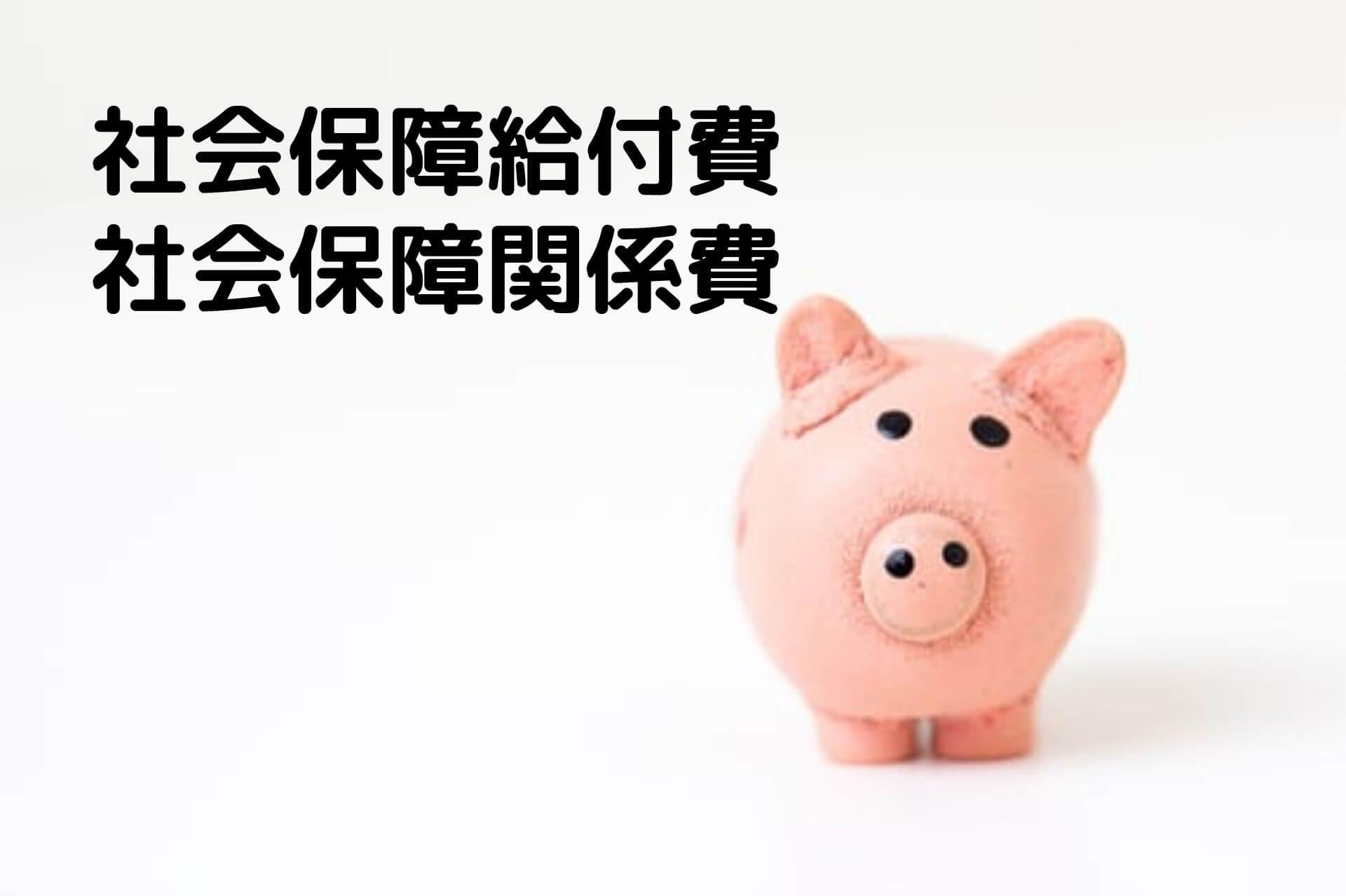 社会保障給付費と社会保障関係費