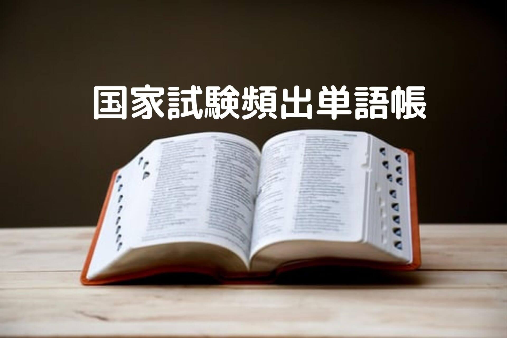 社会福祉士国家試験頻出単語帳