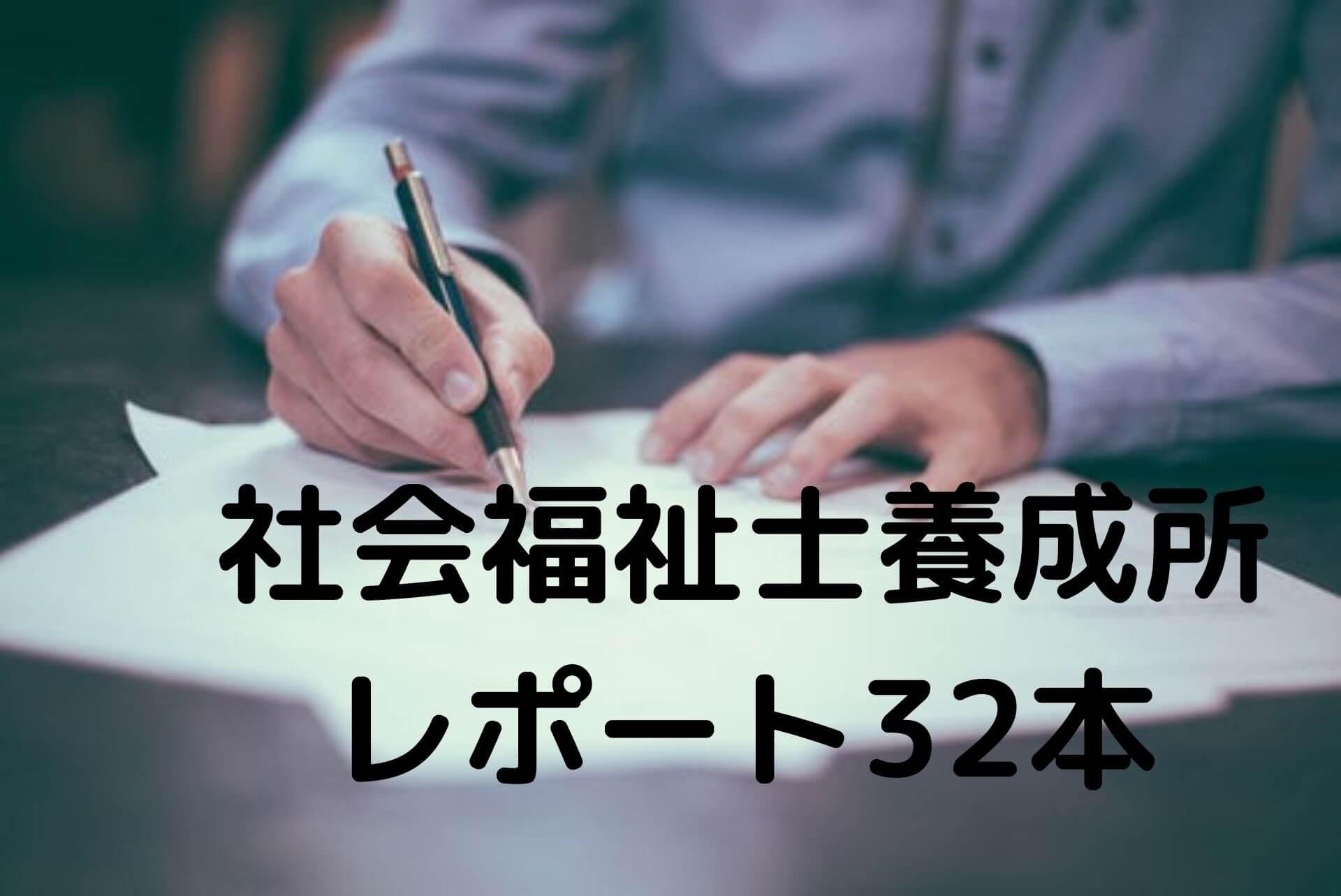 レポート32本