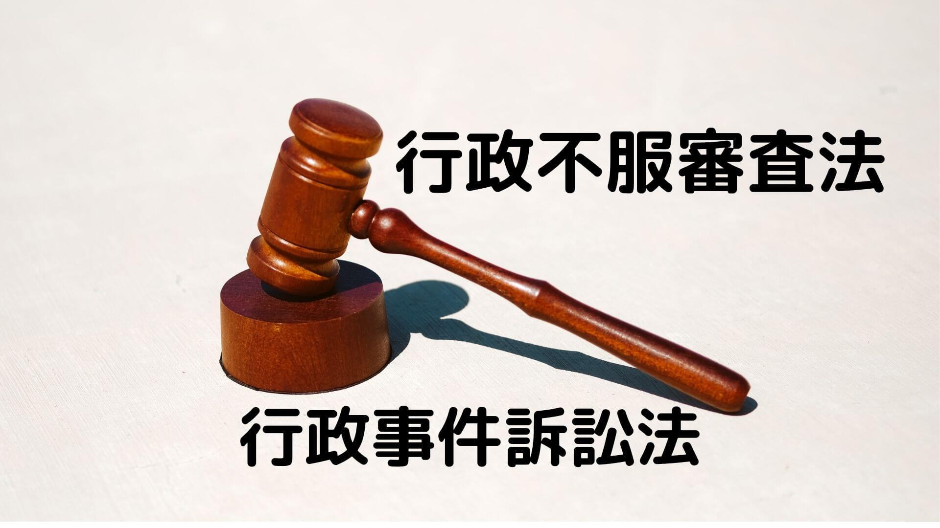 行政不服審査法&行政事件訴訟法