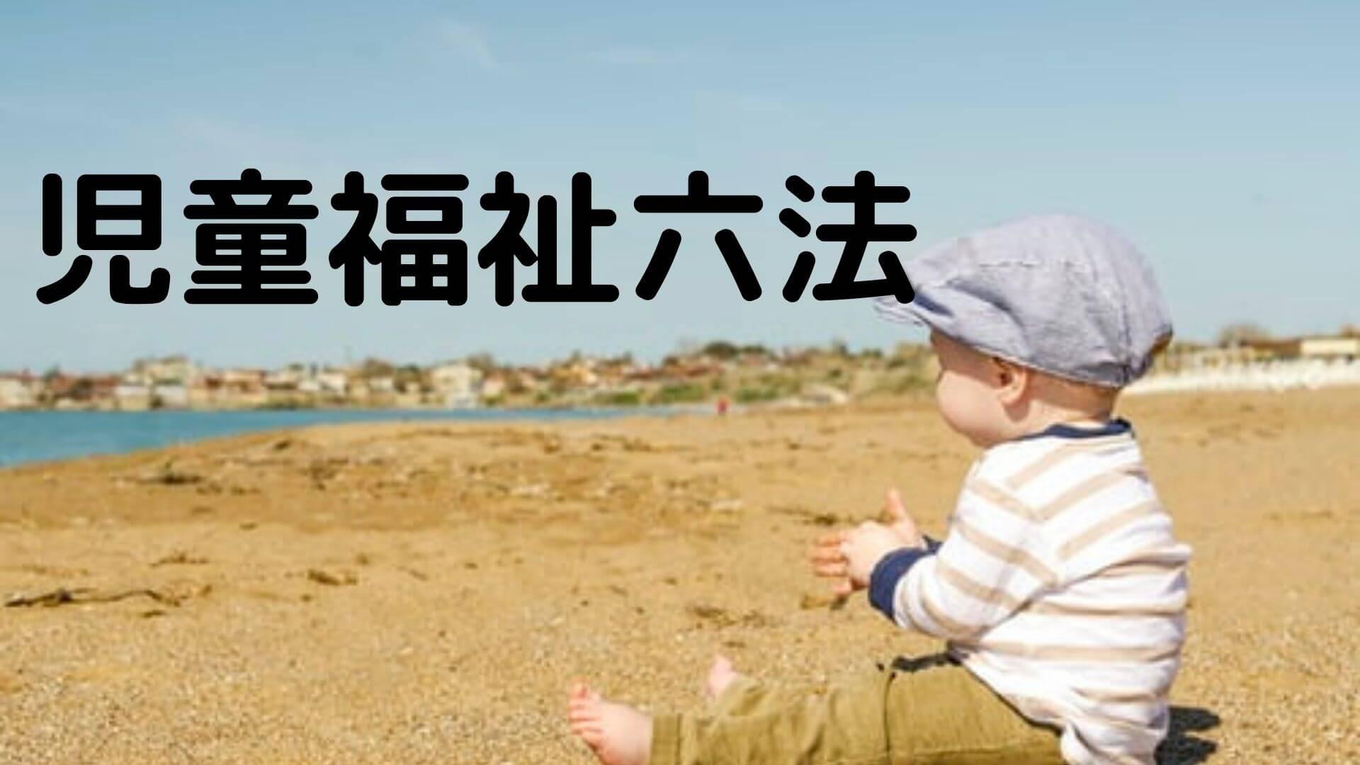 児童福祉六法
