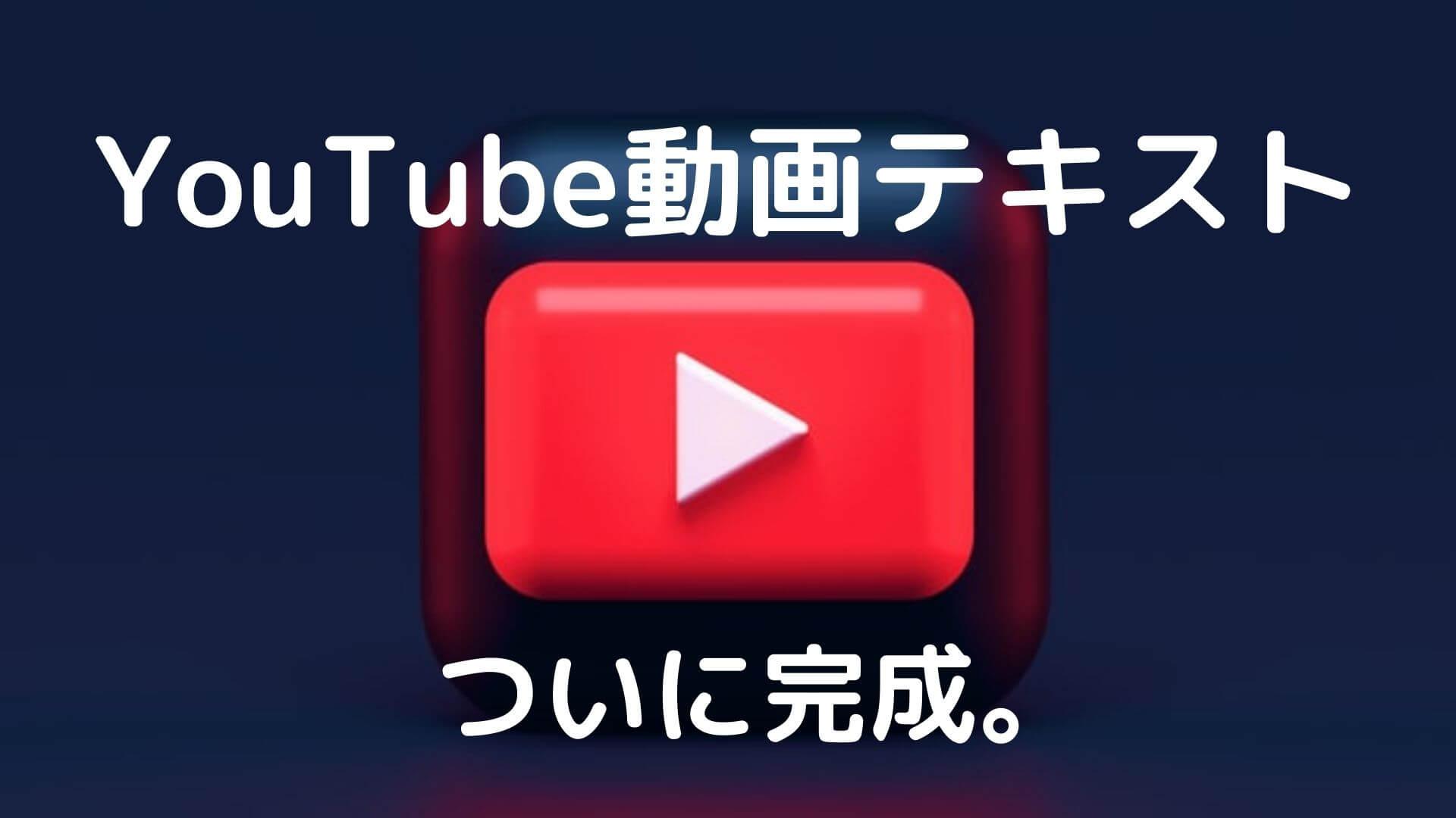 動画テキスト
